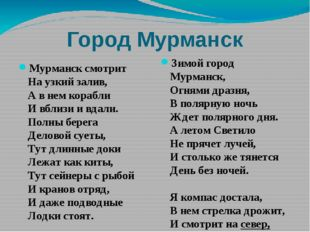 Город Мурманск Мурманск смотрит На узкий залив, А в нем корабли И вблизи и вд