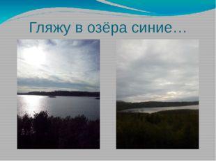 Гляжу в озёра синие…