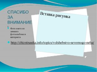 СПАСИБО ЗА ВНИМАНИЕ! Фото взято из личного фотоальбома и интернета http://zhi