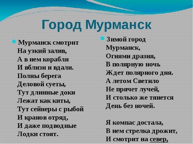 Город Мурманск Мурманск смотрит На узкий залив, А в нем корабли И вблизи и вд...