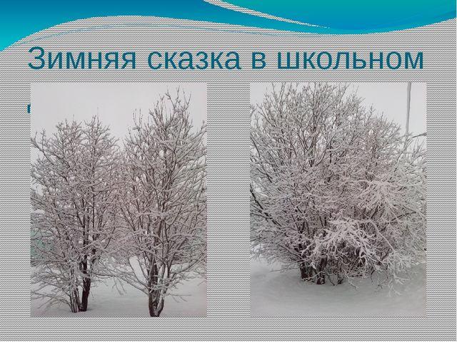 Зимняя сказка в школьном дворе