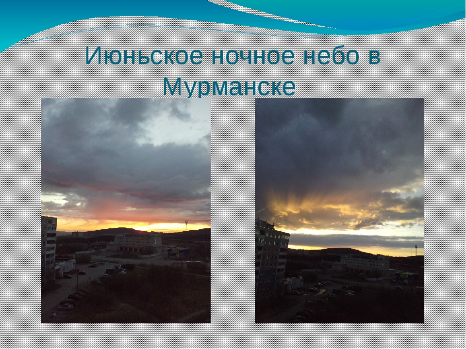 Июньское ночное небо в Мурманске