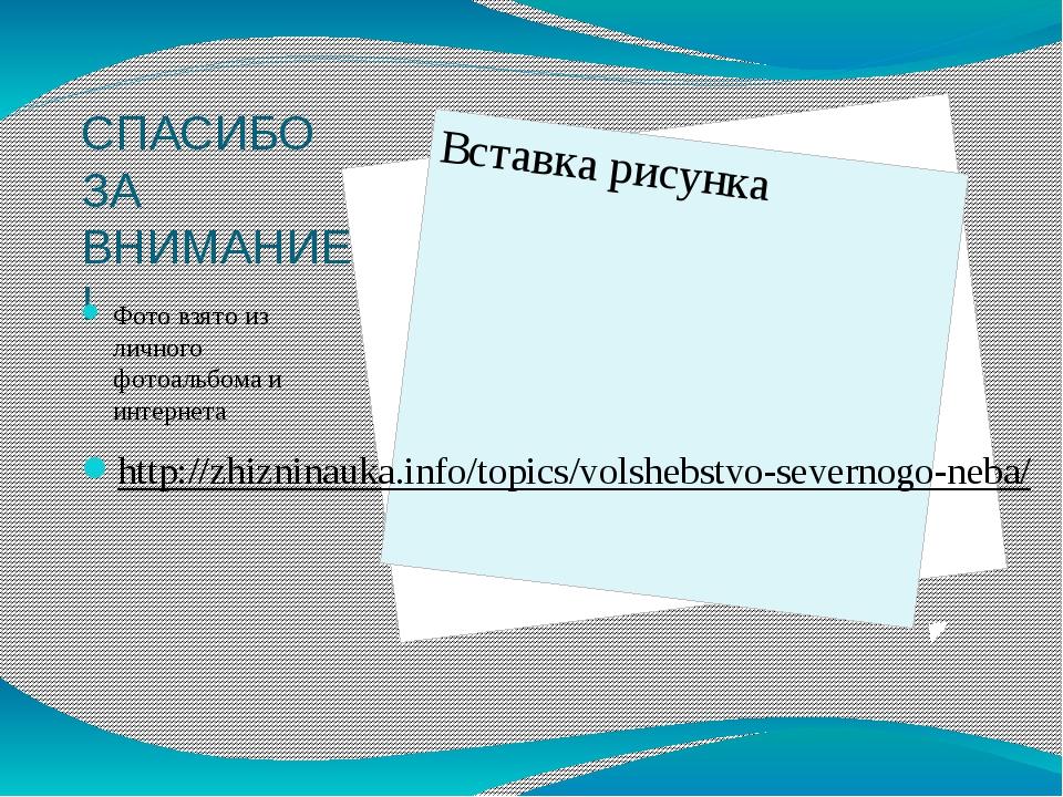 СПАСИБО ЗА ВНИМАНИЕ! Фото взято из личного фотоальбома и интернета http://zhi...