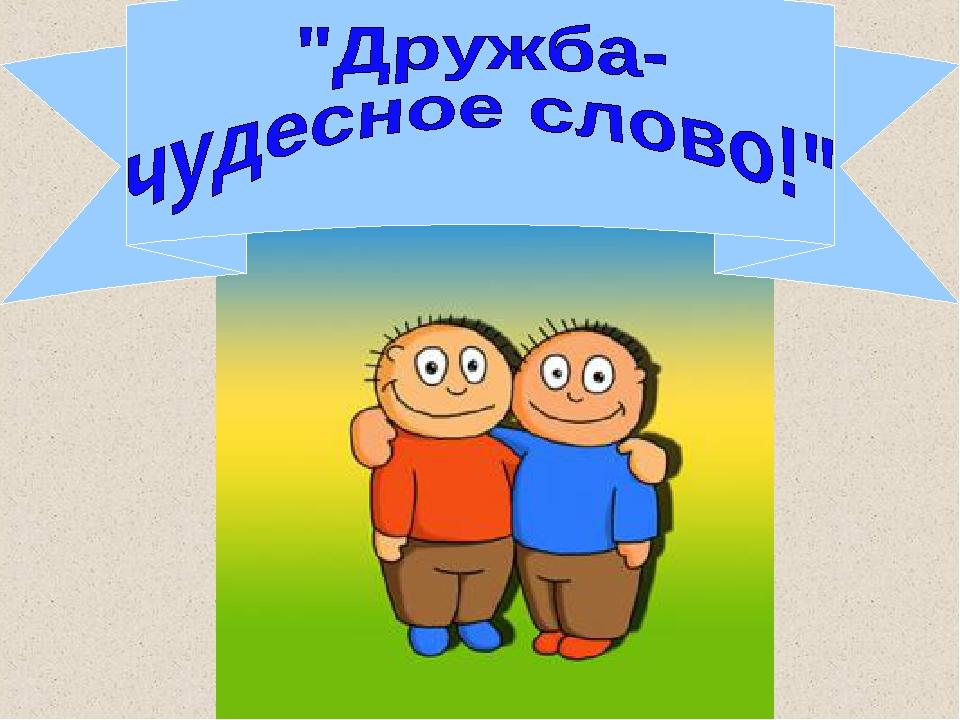 Картинки слова дружба