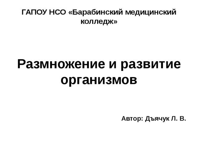 ГАПОУ НСО «Барабинский медицинский колледж» Размножение и развитие организмов...