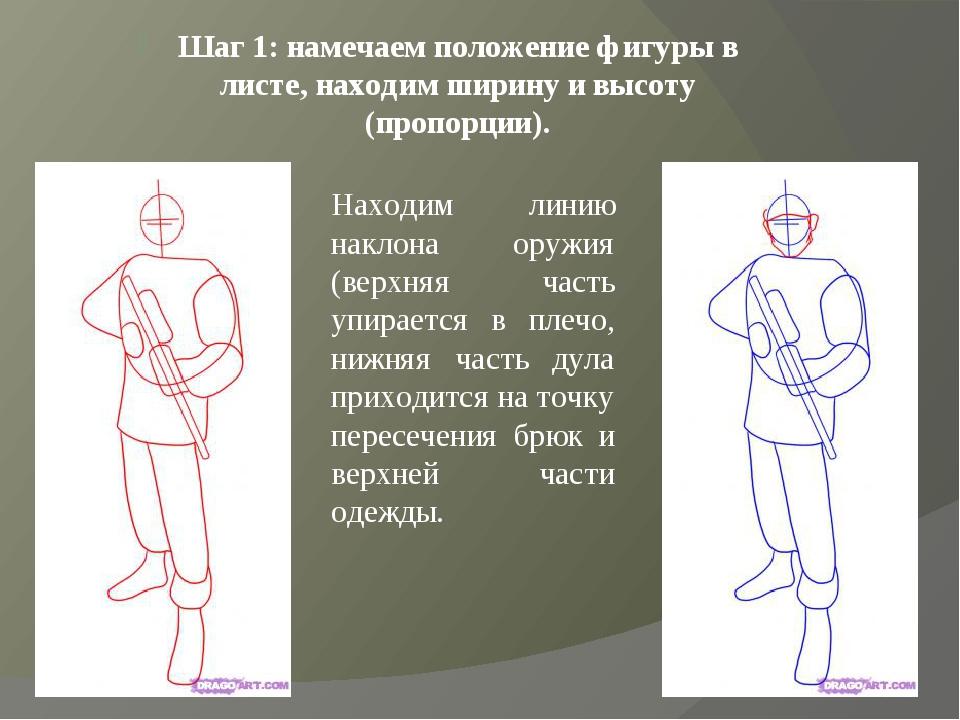 Находим линию наклона оружия (верхняя часть упирается в плечо, нижняя часть д...