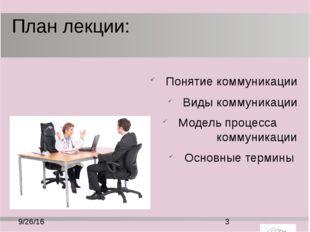 Виды коммуникации Вертикальные коммуникации коммуникации, переходящие с уровн