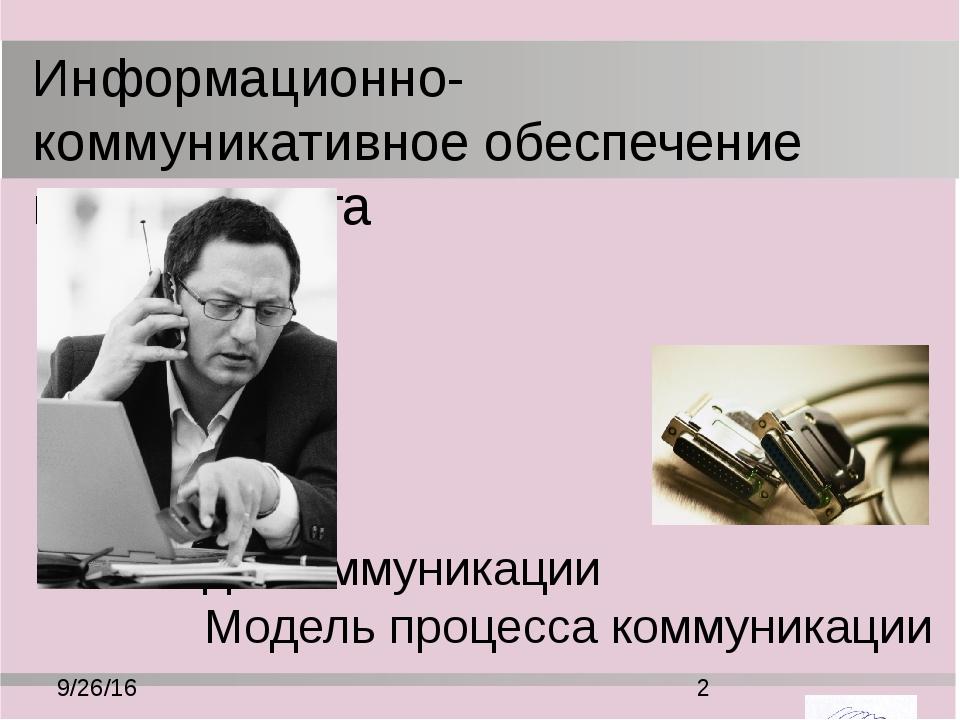 Понятие коммуникации Коммуникация – это общение людей в процессе совместной д...
