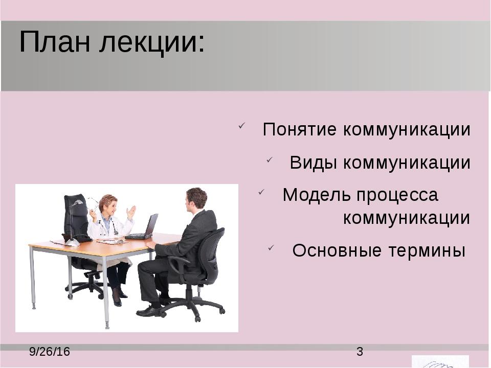 Виды коммуникации Вертикальные коммуникации коммуникации, переходящие с уровн...