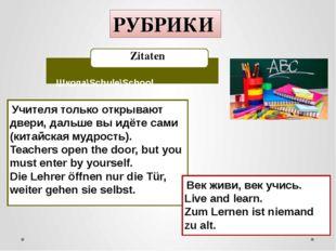 Учителя только открывают двери, дальше вы идёте сами (китайская мудрость). T