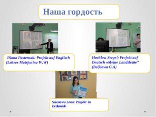 Наша гордость Diana Pasternak: Projekt auf Englisch (Lehrer Matrjoninа W.W)