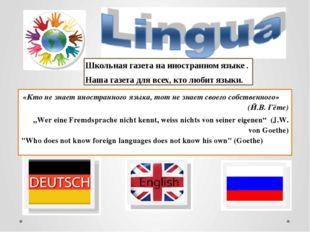 «Кто не знает иностранного языка, тот не знает своего собственного» (Й.В. Гёт