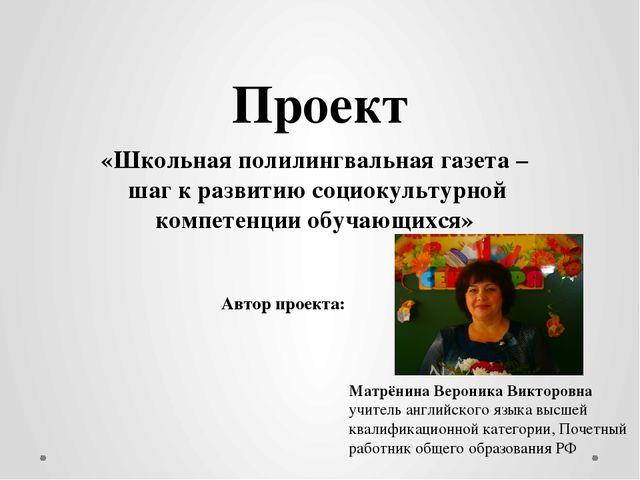 «Школьная полилингвальная газета – шаг к развитию социокультурной компетенции...