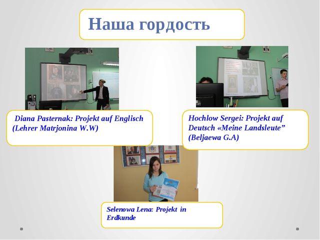 Наша гордость Diana Pasternak: Projekt auf Englisch (Lehrer Matrjoninа W.W)...