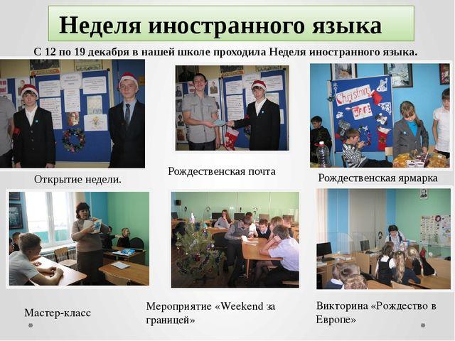 С 12 по 19 декабря в нашей школе проходила Неделя иностранного языка. Неделя...
