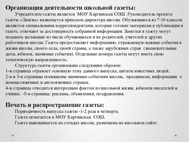 Организация деятельности школьной газеты: Учредителем газеты является МОУ Ка...