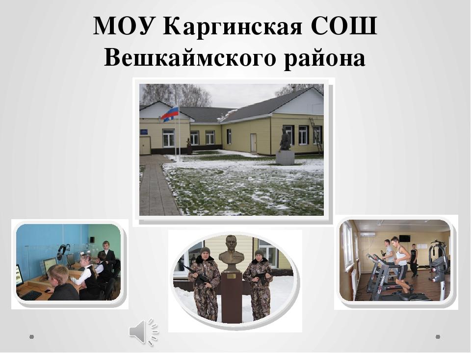 МОУ Каргинская СОШ Вешкаймского района