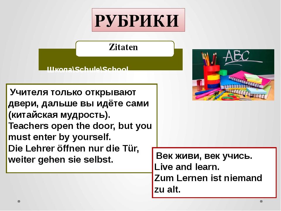 Учителя только открывают двери, дальше вы идёте сами (китайская мудрость). T...