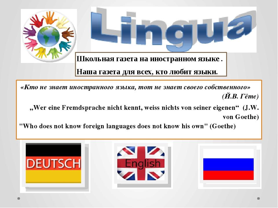 «Кто не знает иностранного языка, тот не знает своего собственного» (Й.В. Гёт...