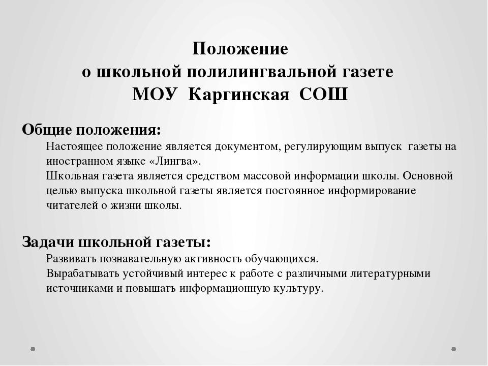 Положение о школьной полилингвальной газете МОУ Каргинская СОШ Общие положени...