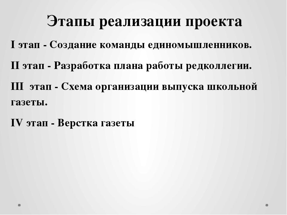 Этапы реализации проекта I этап - Создание команды единомышленников. II этап...