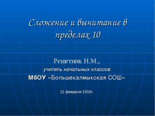 Сложение и вычитание в пределах 10 Решетник Н.М., учитель начальных классов М