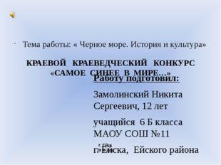 КРАЕВОЙ КРАЕВЕДЧЕСКИЙ КОНКУРС «САМОЕ СИНЕЕ В МИРЕ…»  Тема работы: « Черное