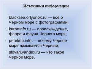 Источники информации blacksea.orlyonok.ru — всё о Черном море с фотографиями;