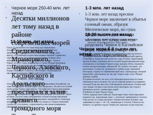 Черное море 250-40 млн. лет назад Десятки миллионов лет тому назад в районе с