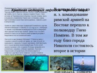 Краткая история народов Черного моря Изумрудные воды Черного моря хранят пам