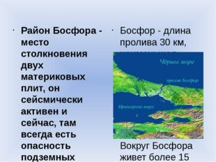 Район Босфора - место столкновения двух материковых плит, он сейсмически акти