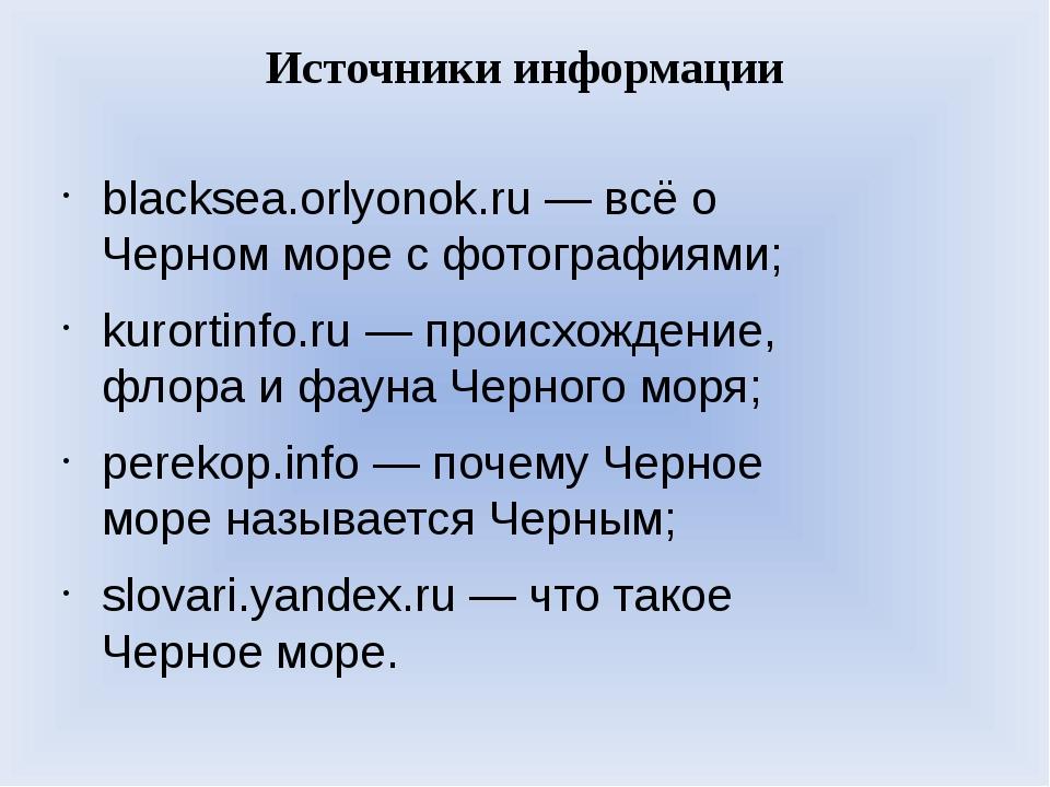 Источники информации blacksea.orlyonok.ru — всё о Черном море с фотографиями;...