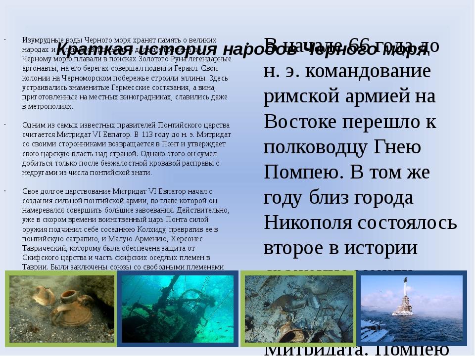 Краткая история народов Черного моря Изумрудные воды Черного моря хранят пам...
