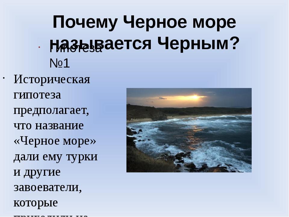 Почему Черное море называется Черным? Гипотеза №1 Историческая гипотеза предп...