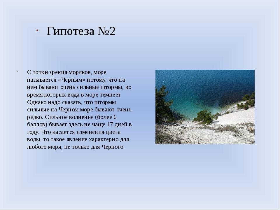 Гипотеза №2 С точки зрения моряков, море называется «Черным» потому, что на н...