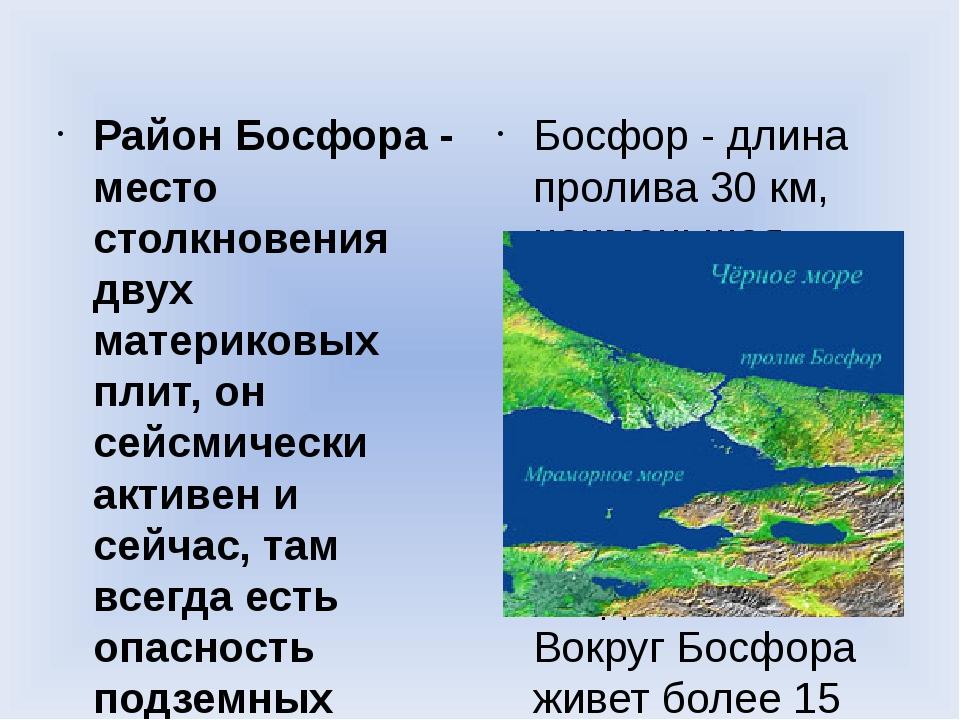Район Босфора - место столкновения двух материковых плит, он сейсмически акти...