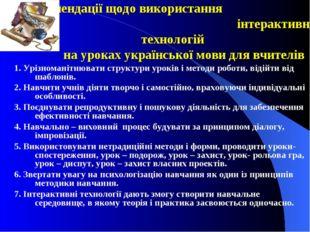 Рекомендації щодо використання інтерактивних технологій на уроках українсько