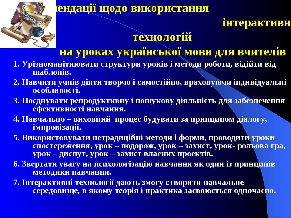 Рекомендації щодо використання інтерактивних технологій на уроках українсько...
