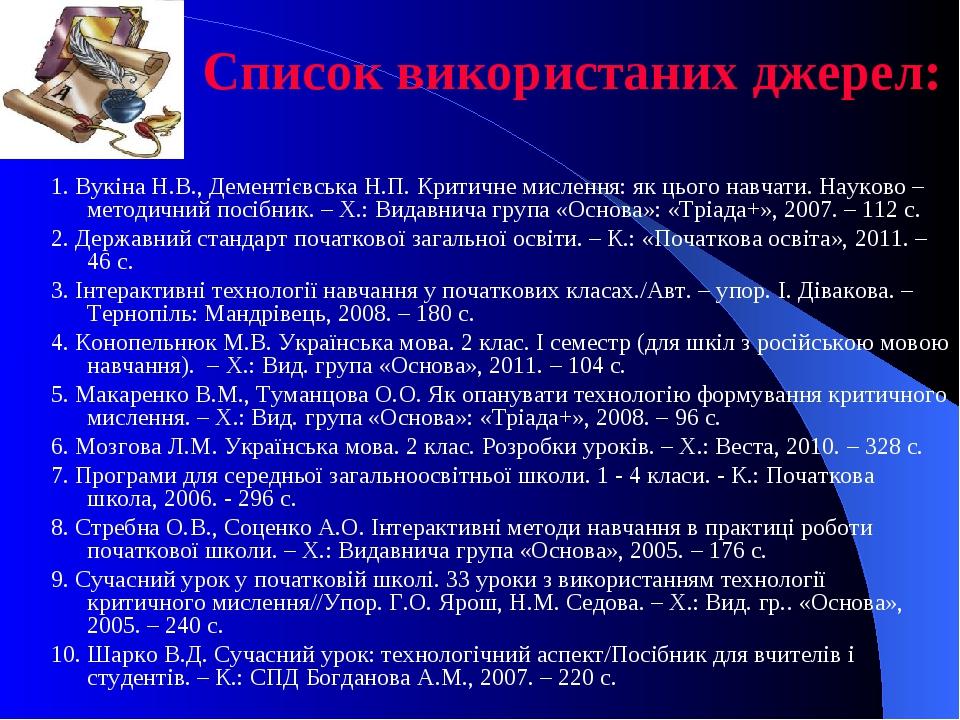 Список використаних джерел: 1. Вукіна Н.В., Дементієвська Н.П. Критичне мисл...