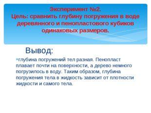 Эксперимент №2. Цель: сравнить глубину погружения в воде деревянного и пеноп