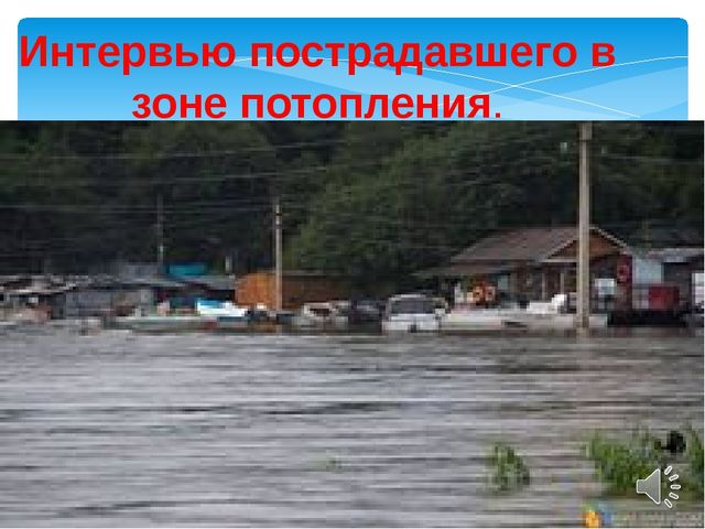 Интервью пострадавшего в зоне потопления.