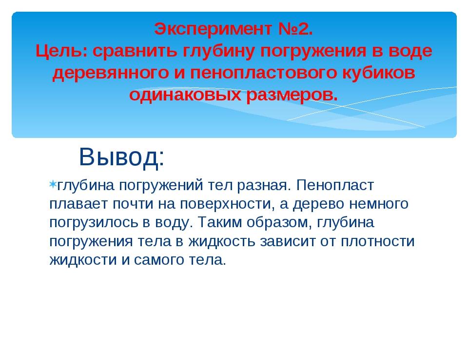 Эксперимент №2. Цель: сравнить глубину погружения в воде деревянного и пеноп...