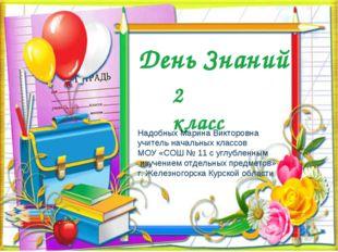 День Знаний 2 класс Надобных Марина Викторовна учитель начальных классов МОУ