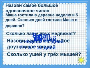 Маша гостила в деревне неделю и 5 дней. Сколько дней гостила Маша в деревне?