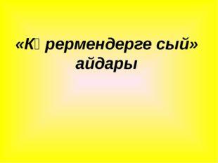 «Көрермендерге сый» айдары