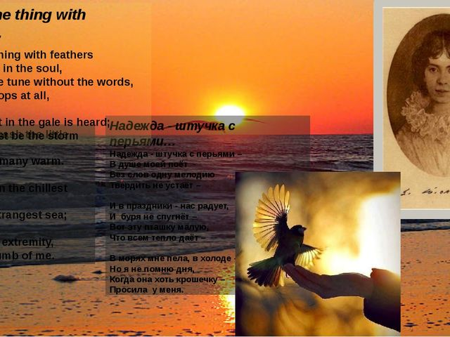 Надежда - штучка с перьями… Надежда - штучка с перьями – В душе моей поёт - Б...