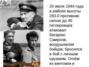 20 июля 1944 года в районе высоты 283.0 противник силою до 40 гитлеровцев ат