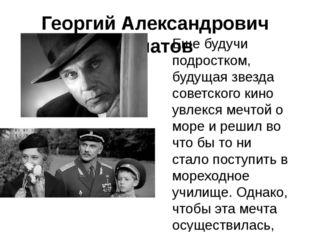 Георгий Александрович Юматов Еще будучи подростком, будущая звезда советского