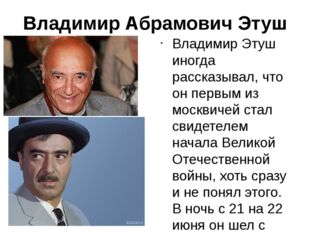 Владимир Абрамович Этуш Владимир Этуш иногда рассказывал, что он первым из мо