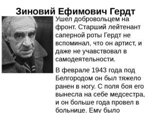 Зиновий ЕфимовичГердт Ушел добровольцем на фронт. Старший лейтенант саперной